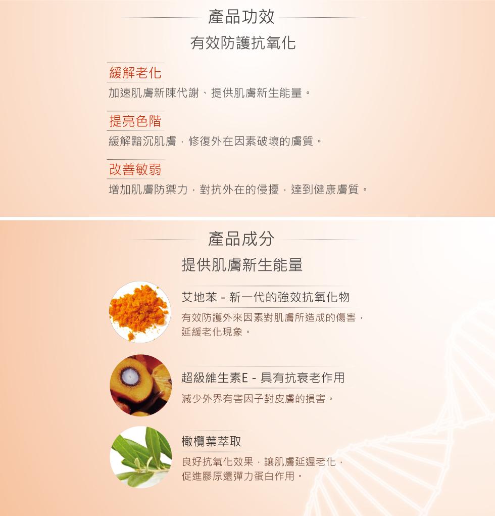 薇佳艾地苯精華液 有效防護抗氧化 緩解老化 提亮色階 改善敏弱