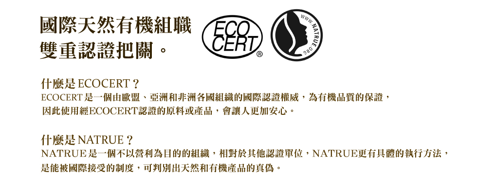 Aeveop 櫻桃花極致修護洗髮精  國際天然有機組織 ECOCERT NATRUE 雙重認證