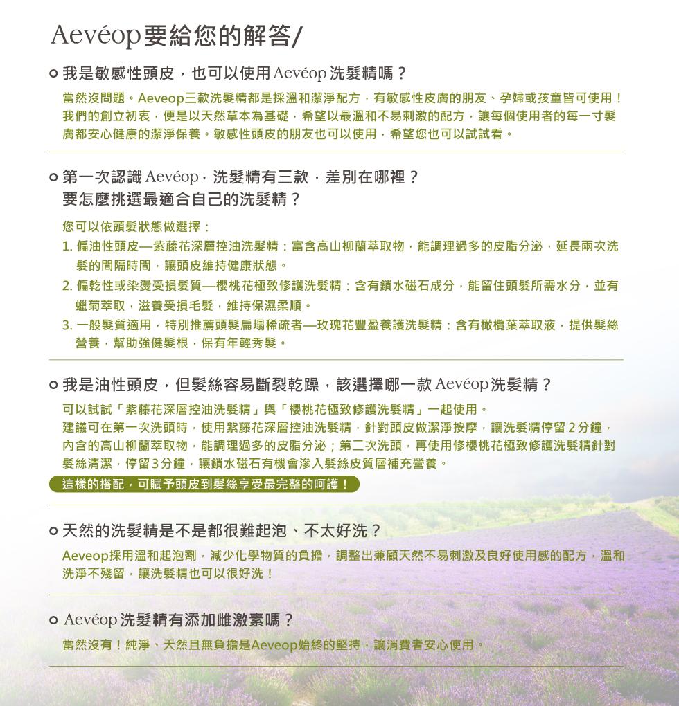 Aeveop 櫻桃花極致修護洗髮精 敏感性肌膚也適用 溫和起泡劑 天然無負擔