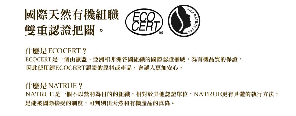 Aeveop 玫瑰花豐盈養護洗髮精  國際天然有機組織 ECOCERT NATRUE 雙重認證