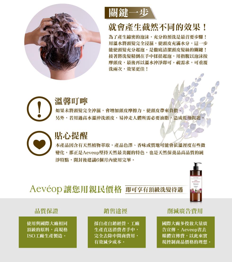 Aeveop 玫瑰花豐盈養護洗髮精 使用方法
