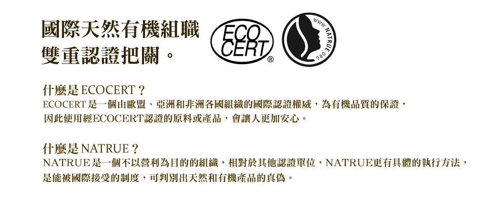 Aeveop 紫藤花深層控油洗髮精 國際天然有機組織 ECOCERT NATRUE 雙重認證