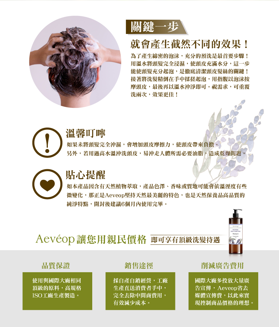 Aeveop 紫藤花深層控油洗髮精 使用方法