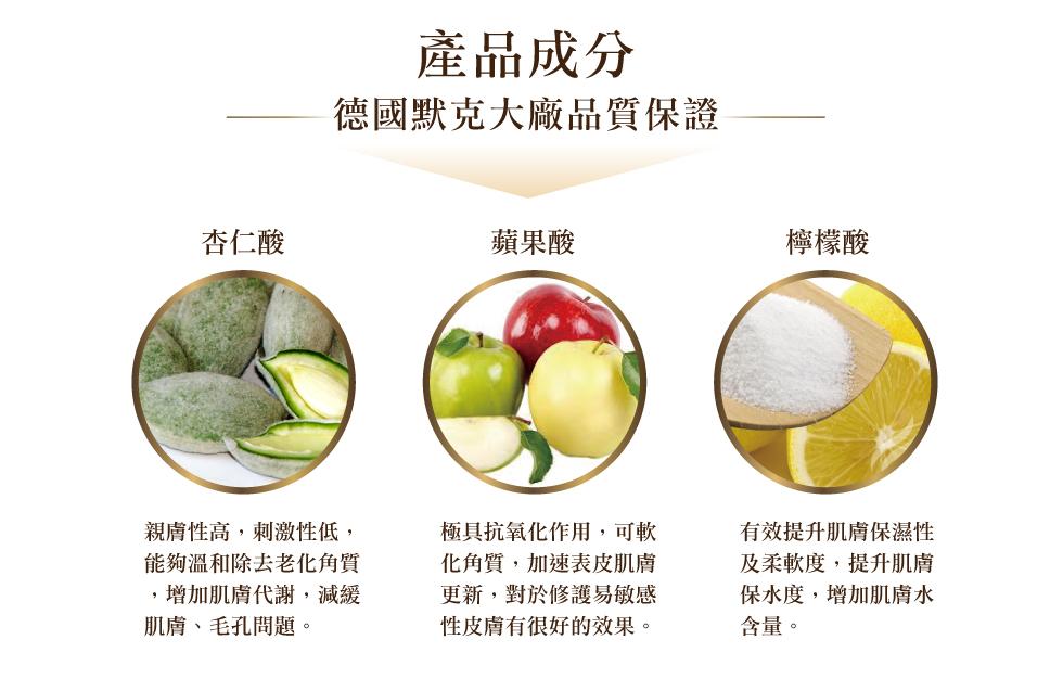 薇佳完美比例杏仁酸精華 成分 杏仁酸 蘋果酸 檸檬酸 使用步驟