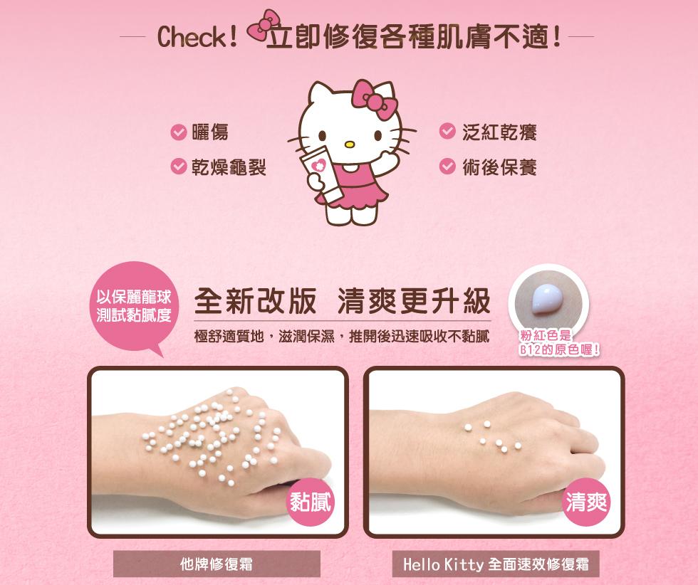 【Hello Kitty 聯名限定】薇佳全面速效修復霜