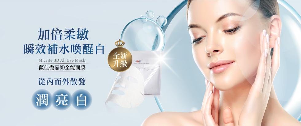 薇佳微晶3D全能面膜 保濕加乘 美白升級 延緩老化 急救保濕 黯沉肌膚