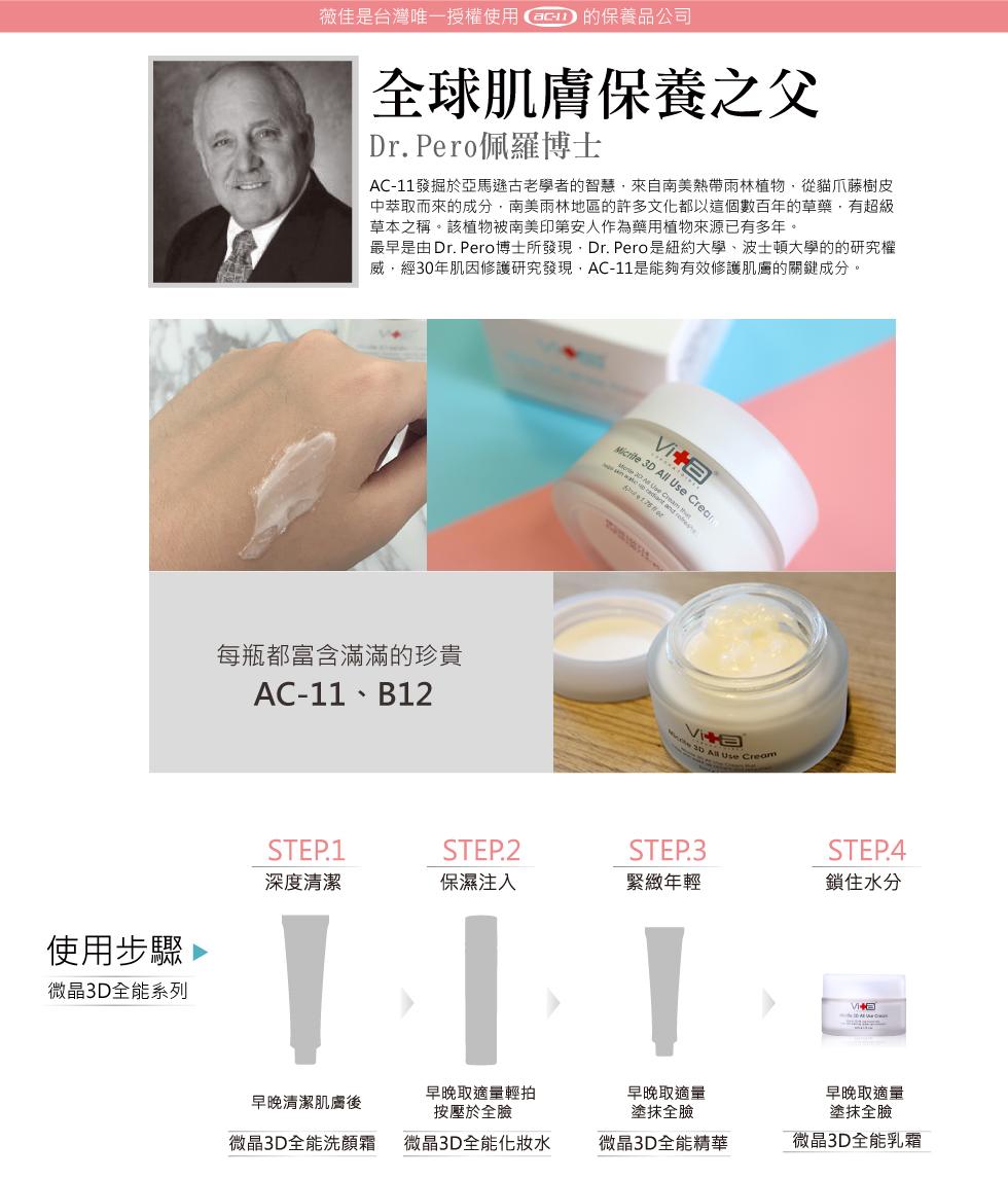 薇佳微晶3D全能乳霜 台灣唯一授權使用 AC-11的保養品公司 使用步驟