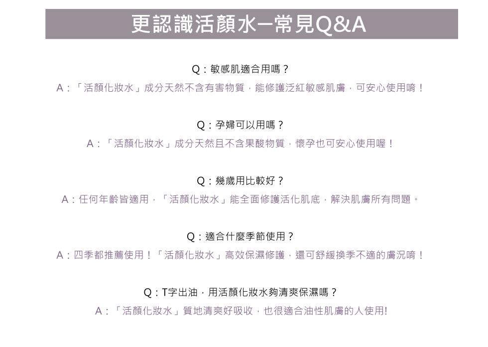 toner ELLE SKINCARE 鳶尾花賦活保濕活顏化妝水 活顏水 常見問題 Q&A