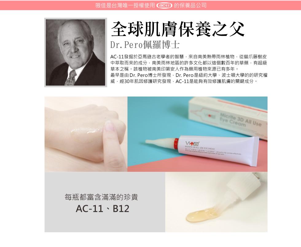 微晶3D全能眼霜  Dr. Pero  佩羅博士 AC-11 B12