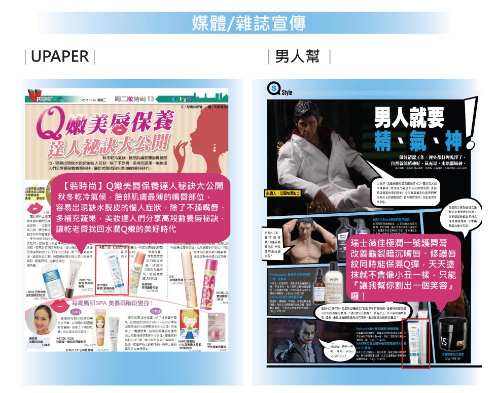 薇佳極潤1號護唇膏 媒體雜誌