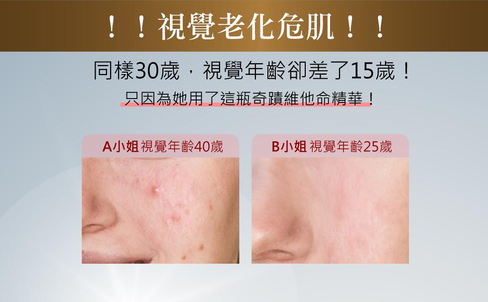 薇佳微晶3D全能精華 全球肌膚保養之父 dr.pero AC-11台灣唯一授權 B12