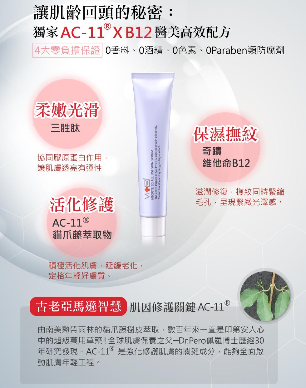 薇佳微晶3D全能精華 部落客推薦