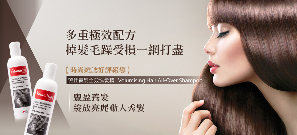 薇佳養髮全效洗髮精 豐盈養髮 強韌髮根