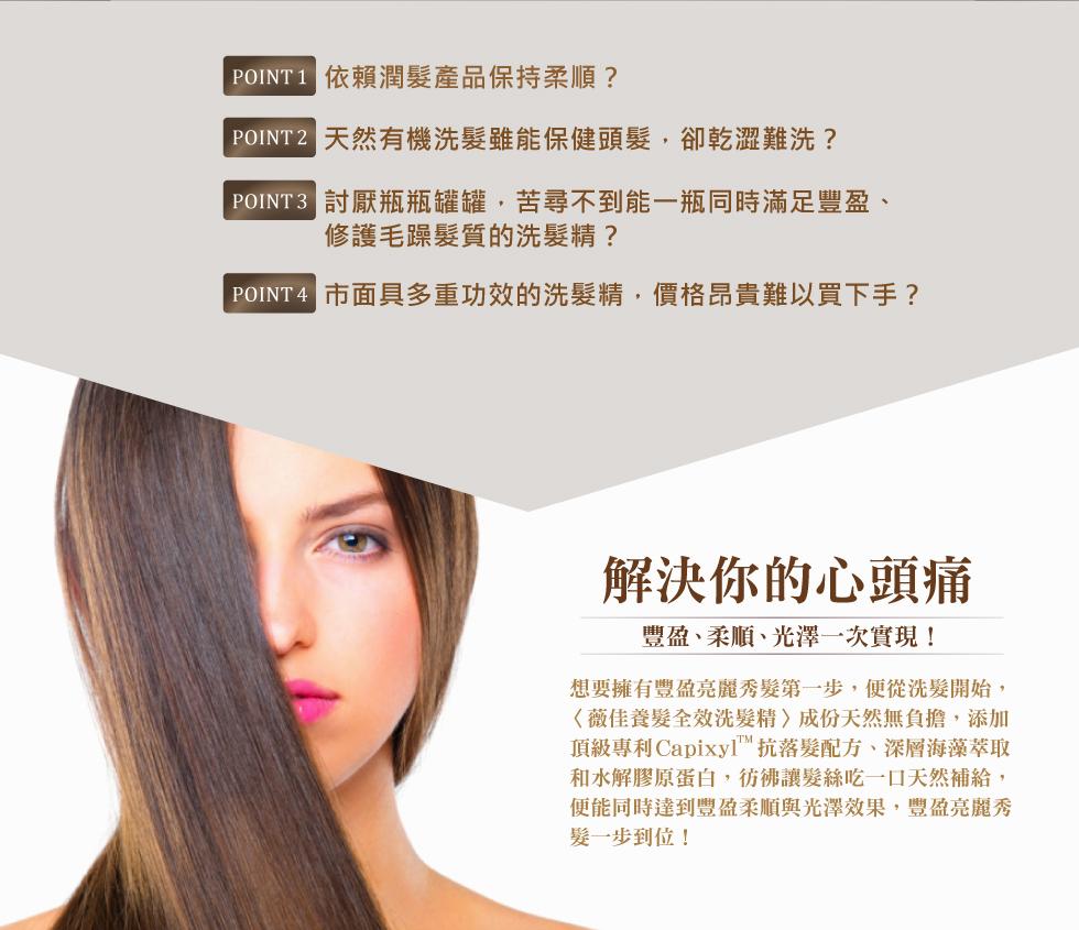 薇佳養髮全效洗髮精 產品介紹