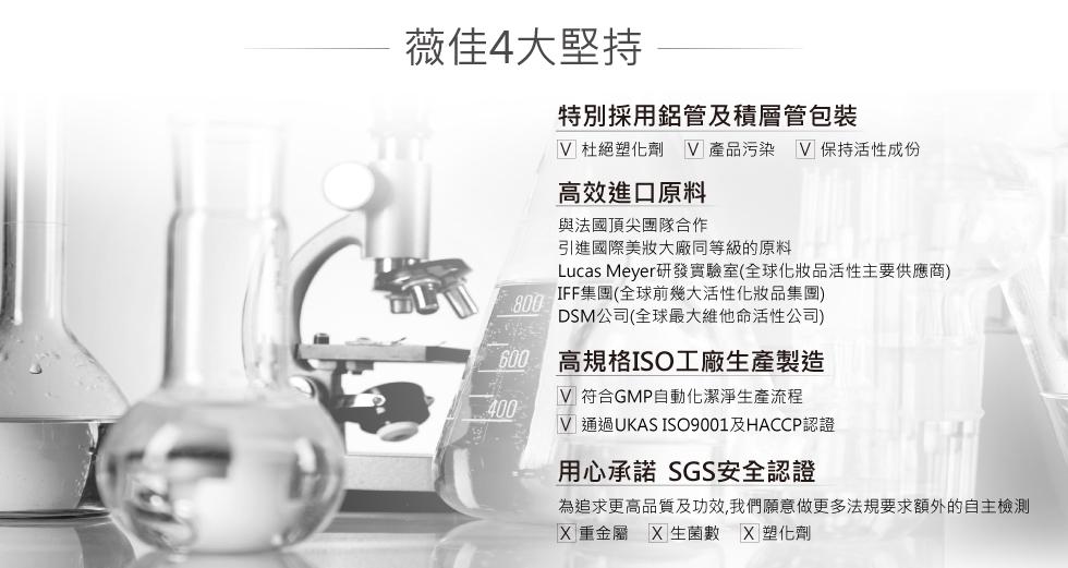 薇佳微晶3D全能精華 薇佳4大堅持:創新研發鋁管包裝 高效進口原料 高規格ISO工廠生產製造 SGS安全認證
