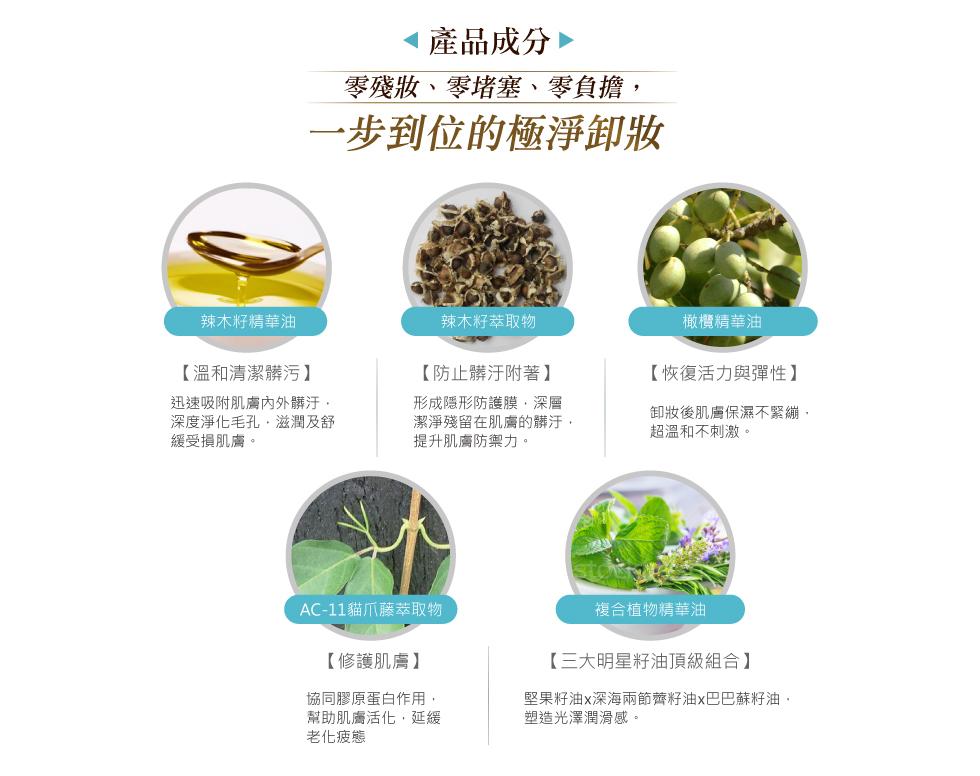 薇佳零油感速卸潔顏油 產品成分 辣木仔油 橄欖油 AC-11 貓爪藤